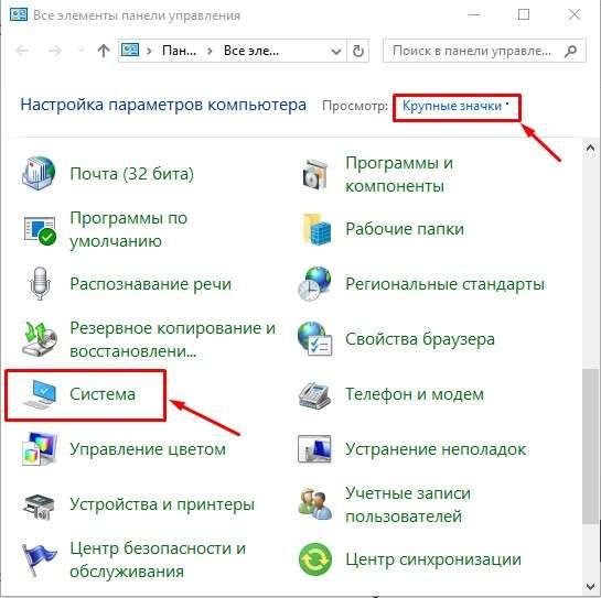 Раздел Система в панели управления Windows