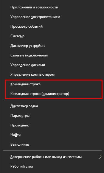 Как открыть командную строку через меню сочетание клавиш Win+X