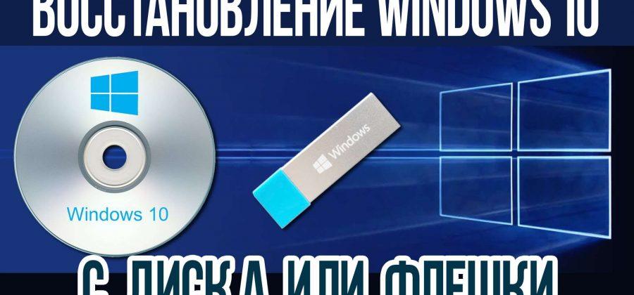 Как создать ДИСК или ФЛЕШКУ для восстановления WINDOWS 10