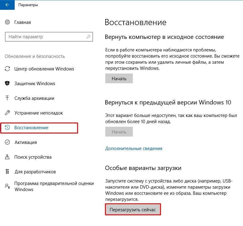 Особые варианты загрузки Windows