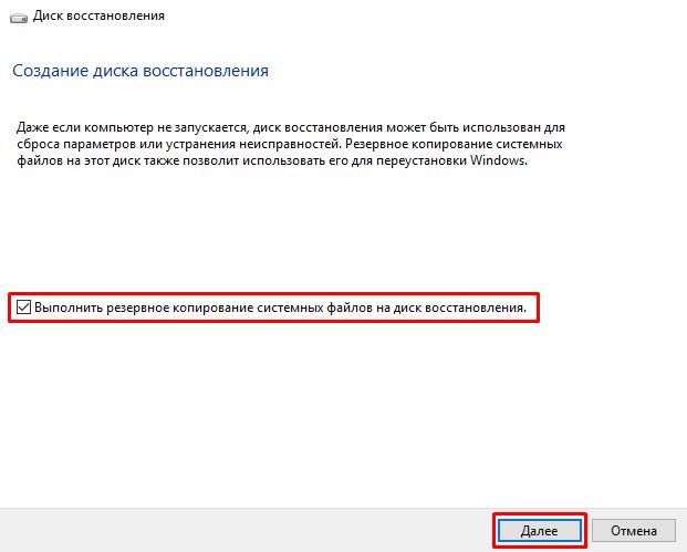 Выполнить резервное копирование системных файлов на диск восстановления