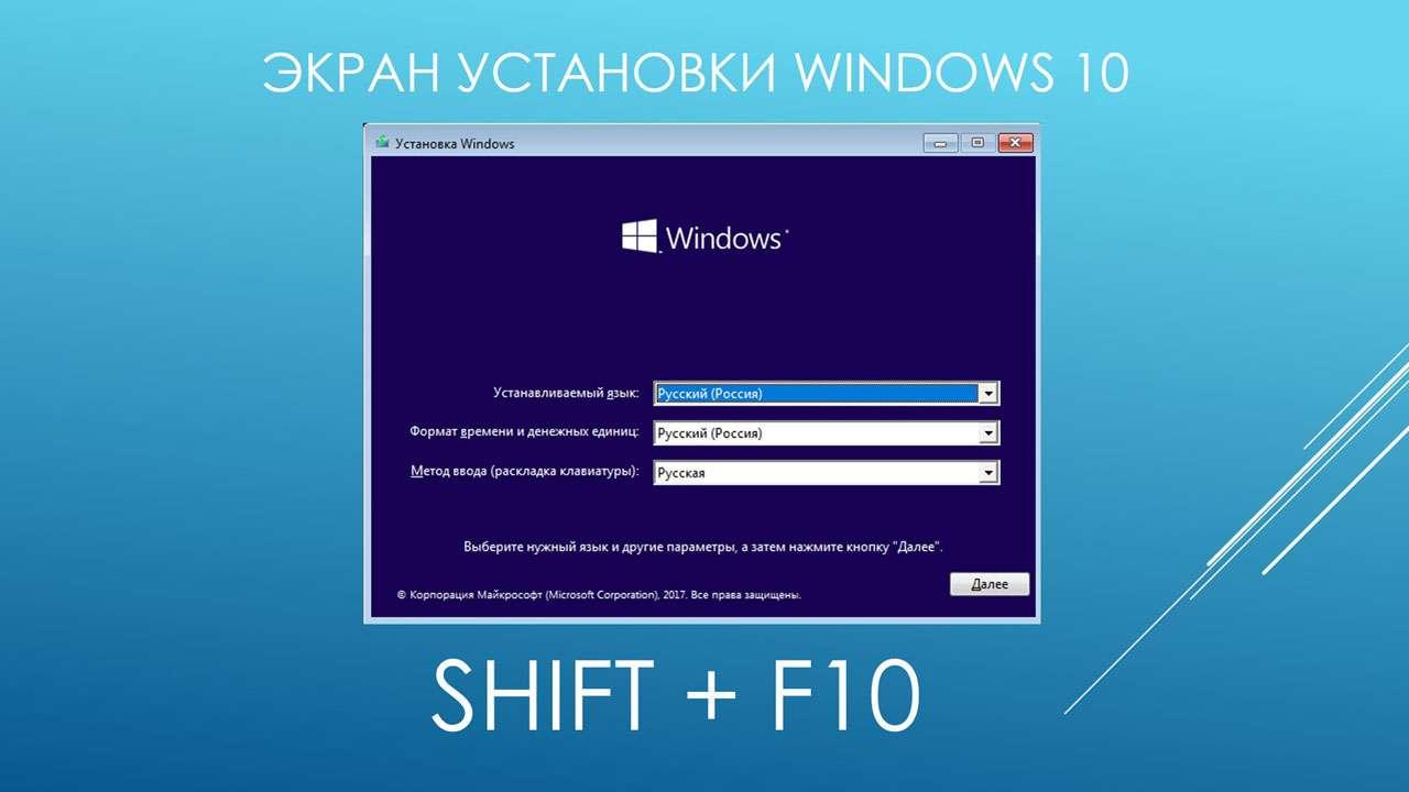 Экран установки Windows 10