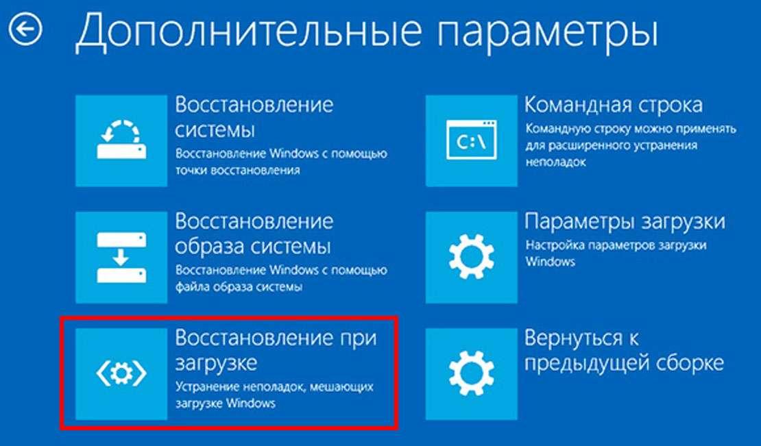 Поиск и устранение неисправностей в Windows 10