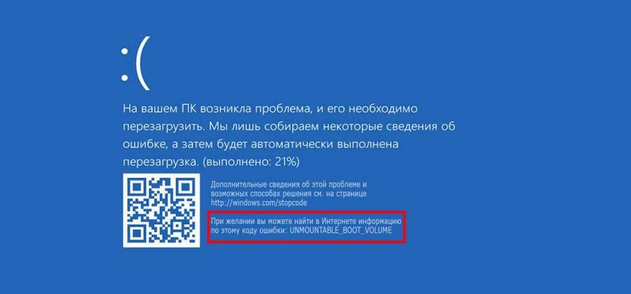 Ошибка UNMOUNTABLE BOOT VOLUME В Windows 10. Как исправить?