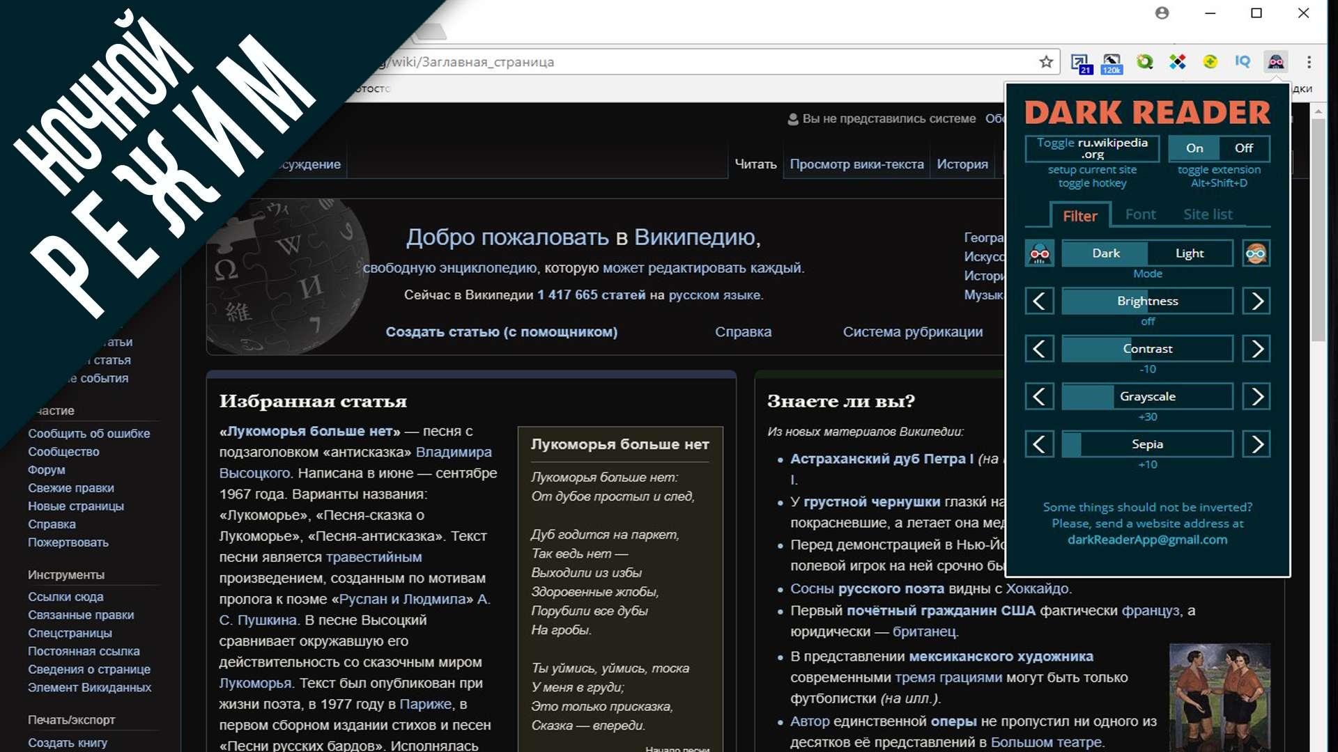 Как включить ночной режим в браузере Google Chrome