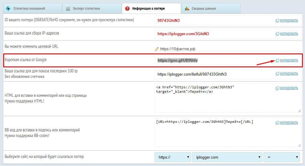 Короткая ссылка от Google в сервисе iplogger