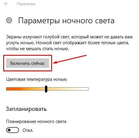 Параметры ночного света в Windows 10
