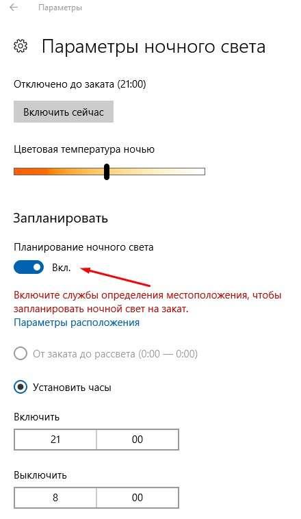 Планирование ночного света Windows 10