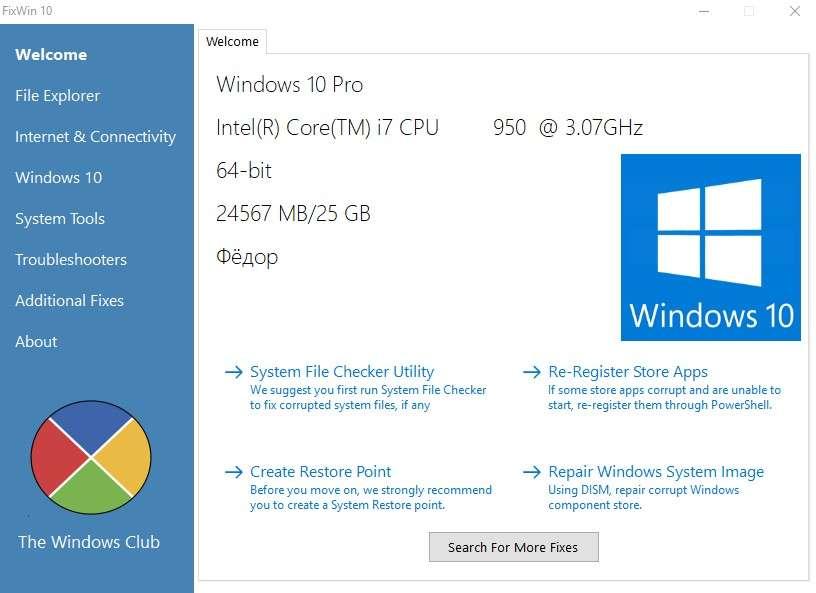 Программа FixWin 10 - Исправить любые ошибки Windows 10
