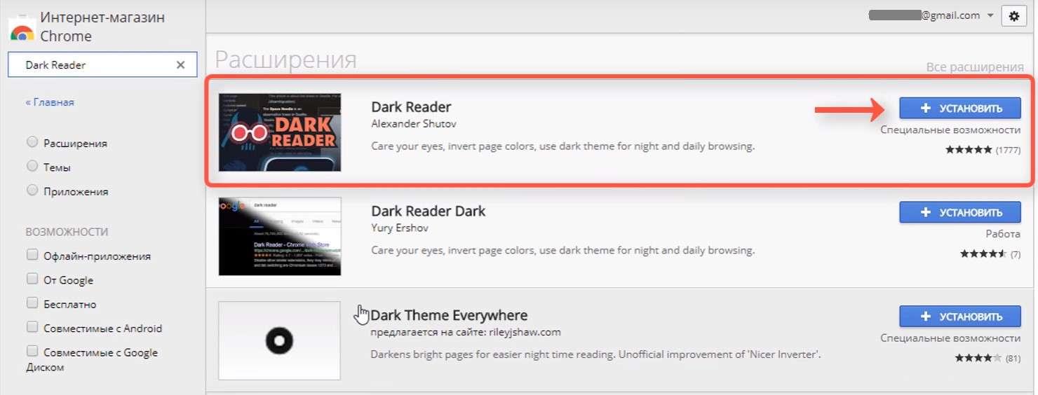 Расширение Dark Reader