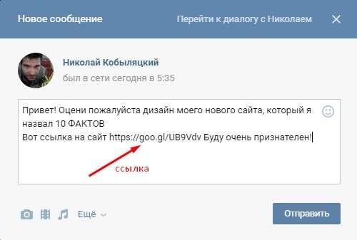 Сообщение ВКонтакте со скрытой ссылкой