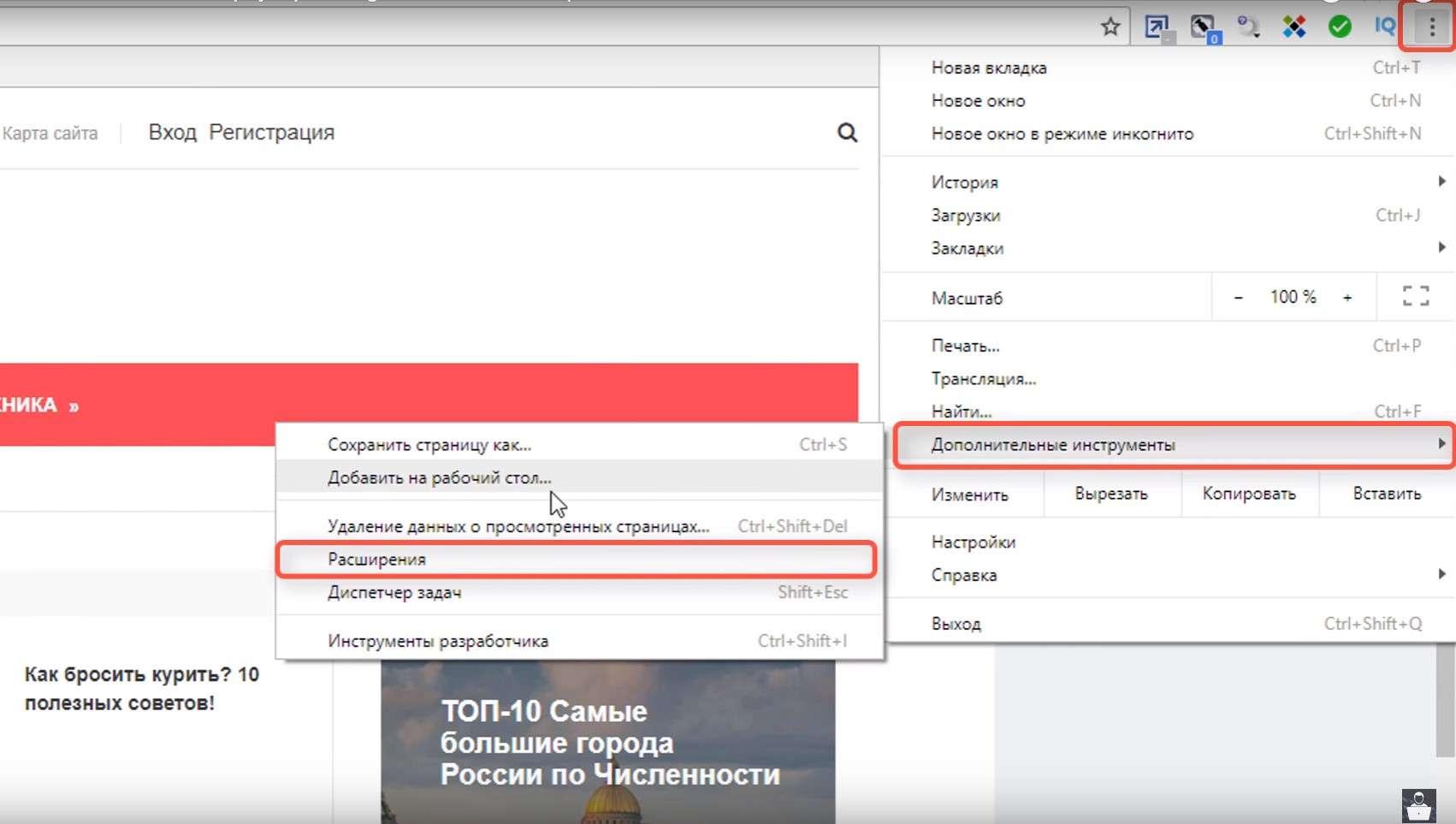 Установка расширения в Google Chrome