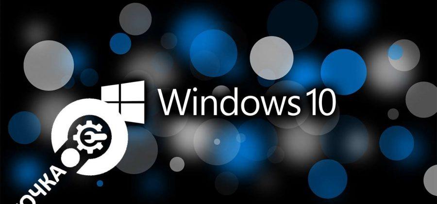 Как создать ТОЧКУ ВОССТАНОВЛЕНИЯ Windows 10? И как восстановить систему?