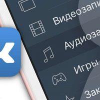 Почему не играет музыка в ВКонтакте? Что делать?