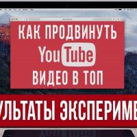 Продвижение видео в ТОП YouTube? РЕЗУЛЬТАТЫ ЭКСПЕРИМЕНТА!