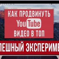 Как продвинуть видео в ТОП YouTube молодому Каналу?