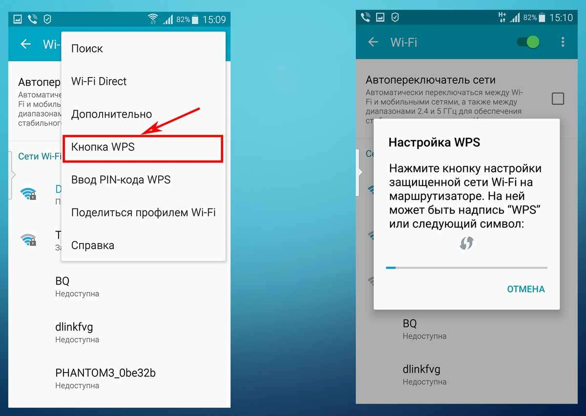 Кнопка WPS на Андроиде для подключения Wi-Fi