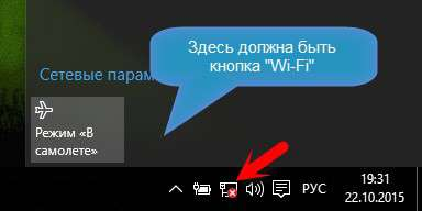 Нет кнопки управления Wi-Fi адаптером