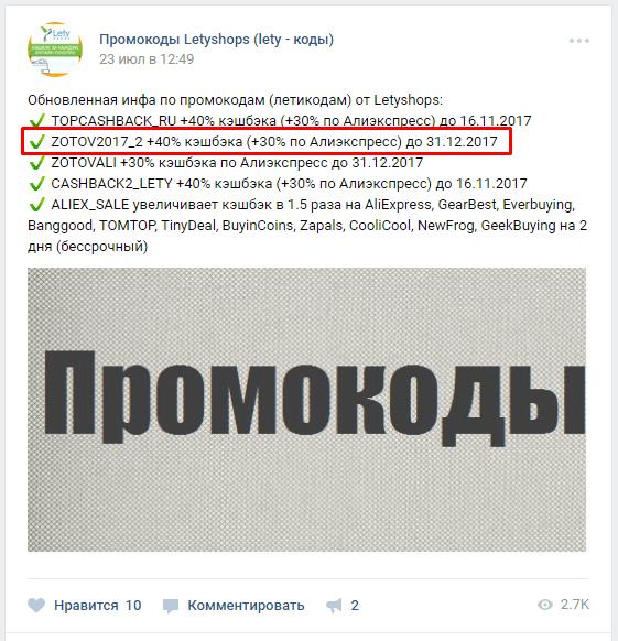 Промокоды ВКонтакте сервиса LetyShops