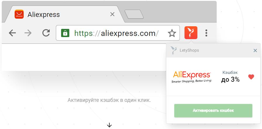 Расширение для браузеров от LetyShops