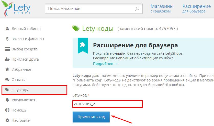 Ввод Lety-кода на LetyShops