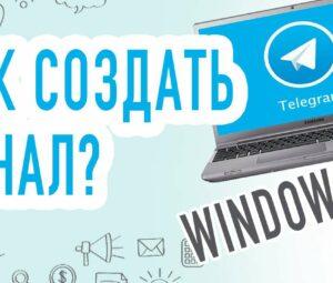 Как создать КАНАЛ в Telegram с Компьютера на Windows?