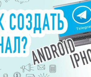 Как СОЗДАТЬ КАНАЛ в Telegram на IPHONE или ANDROID?