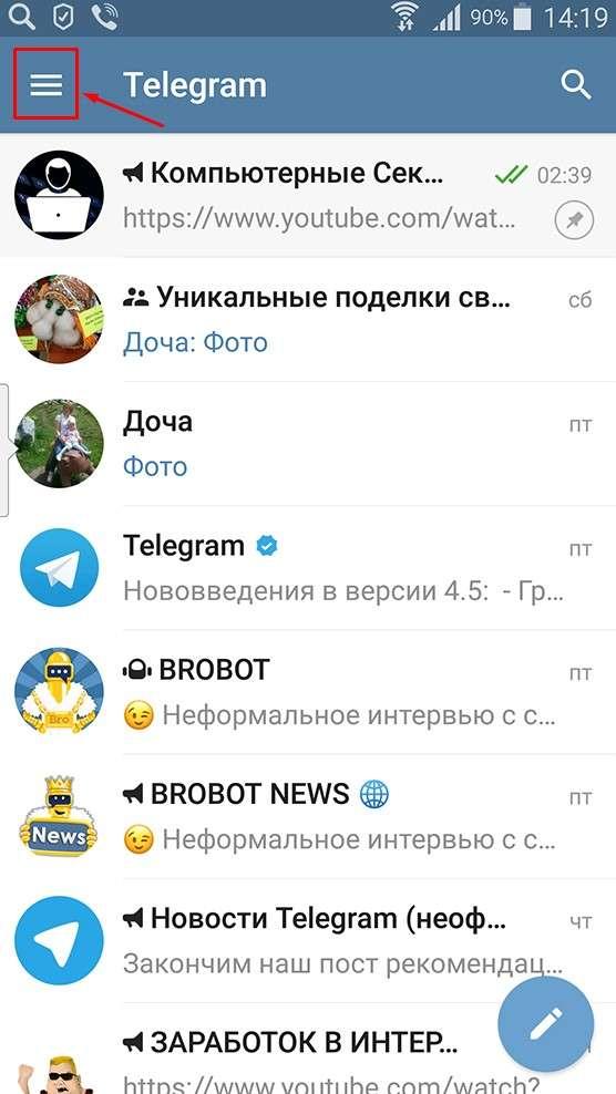Меню Телеграм на Андроид