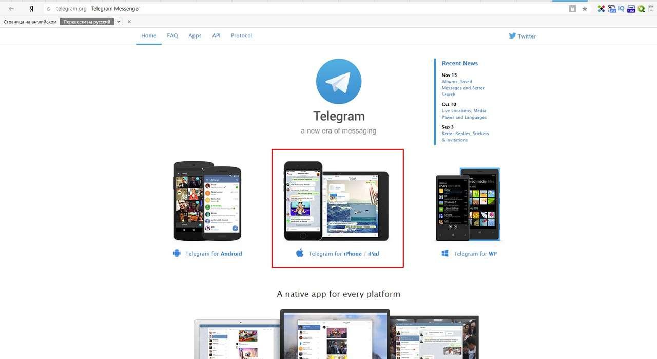 Мессенджер Телеграм для Андроид или iPhone