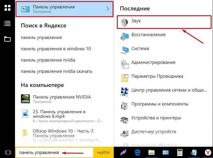 Настройки звука в Windows 10