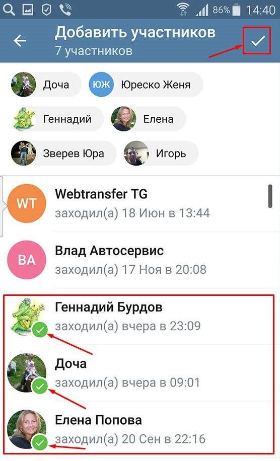 Приглашение друзей в канал Телеграм