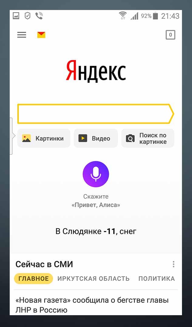Приложение Алиса на Андроиде