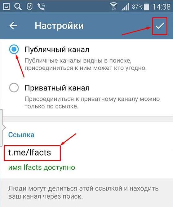 Публичный или приватный канал в Telegram