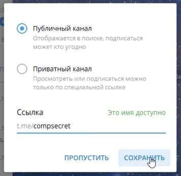 Публичный или приватный канал в Телеграм