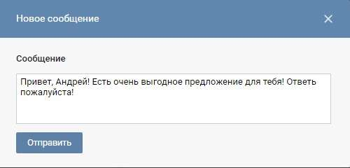 Сообщение для пользователя ВК при добавлении в друзья