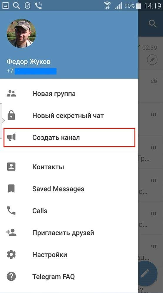 Создание канала в Телеграм на Андроид