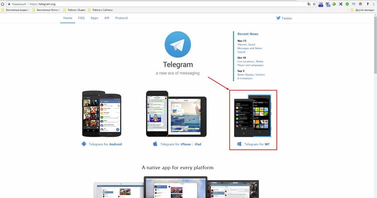 Telegram для Windows