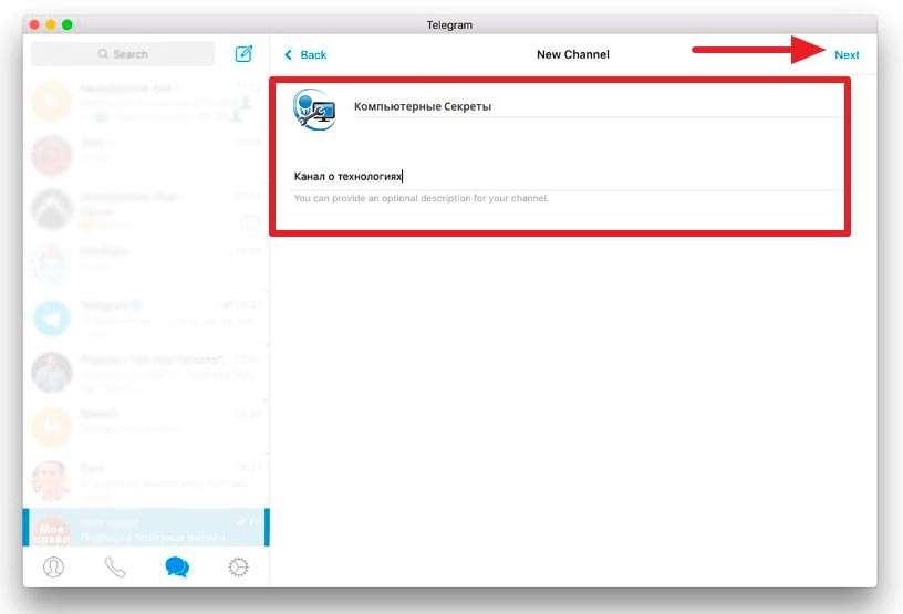 Ввод данных при создании канала в Телеграм