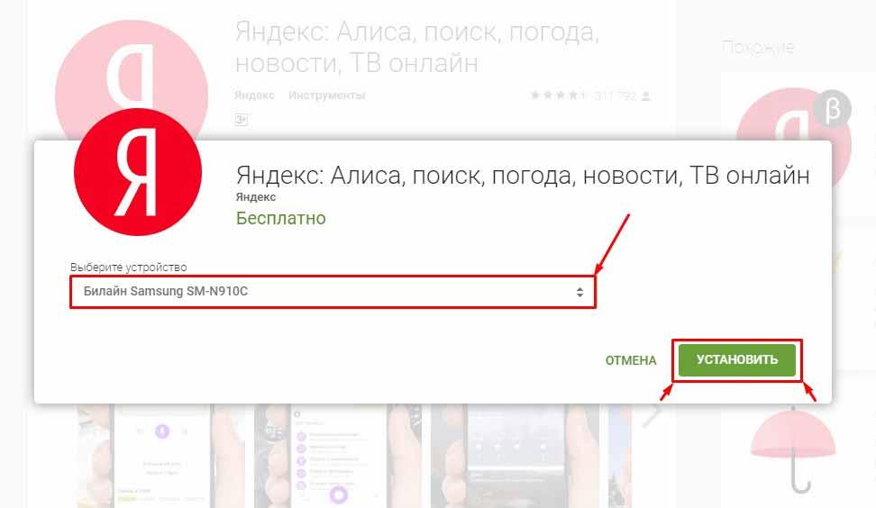 Выбор устройства при установки приложения Алиса от Яндекса