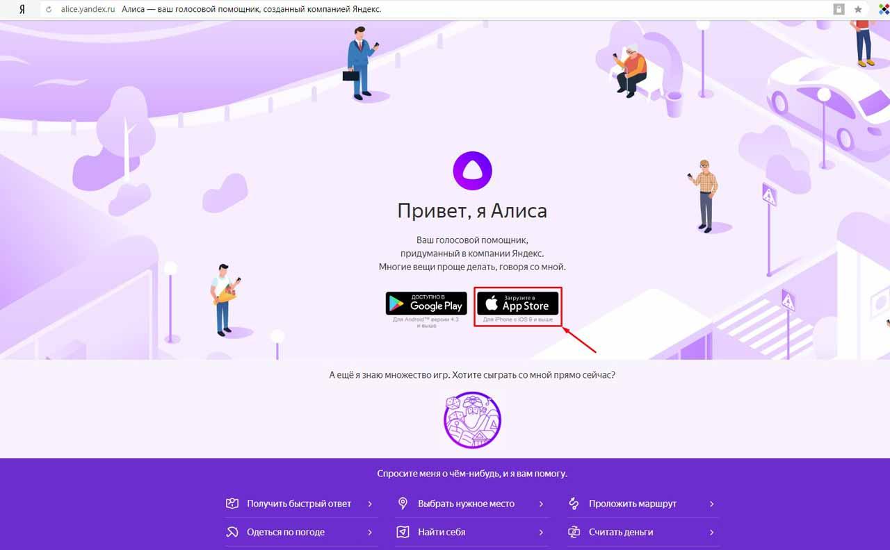 Загрузить Алису в App Store