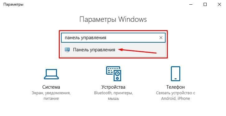 Как открыть панель управления через Параметры Windows