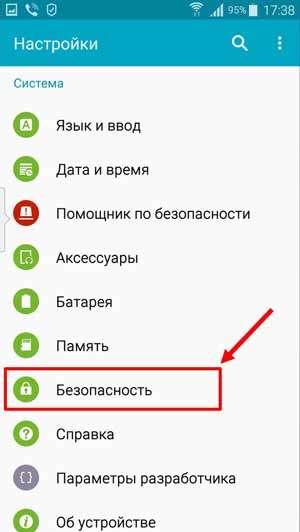Безопасность в настройках андроид