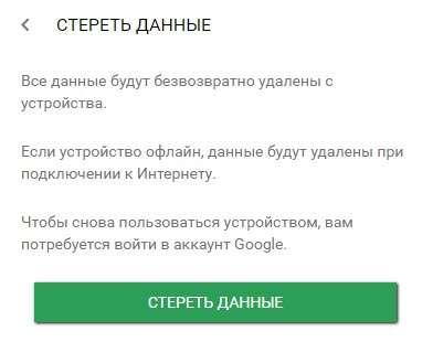 Функция стереть данные в Google