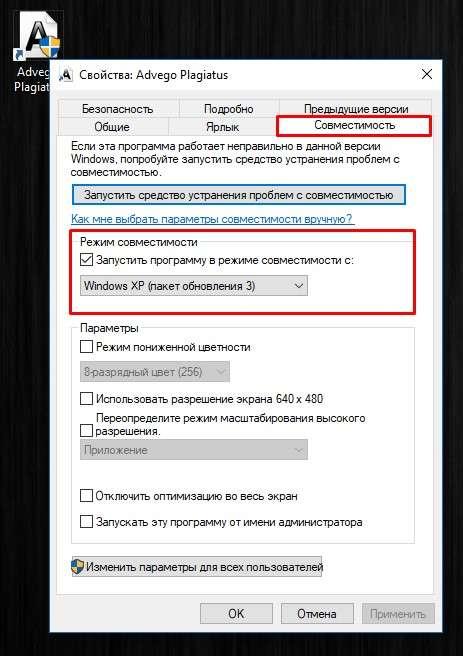 Как установить режим совместимости для программы в Windows 10