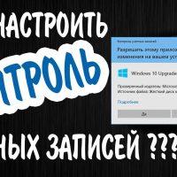 Контроль учетных записей в Windows 10 | Как настроить или отключить?