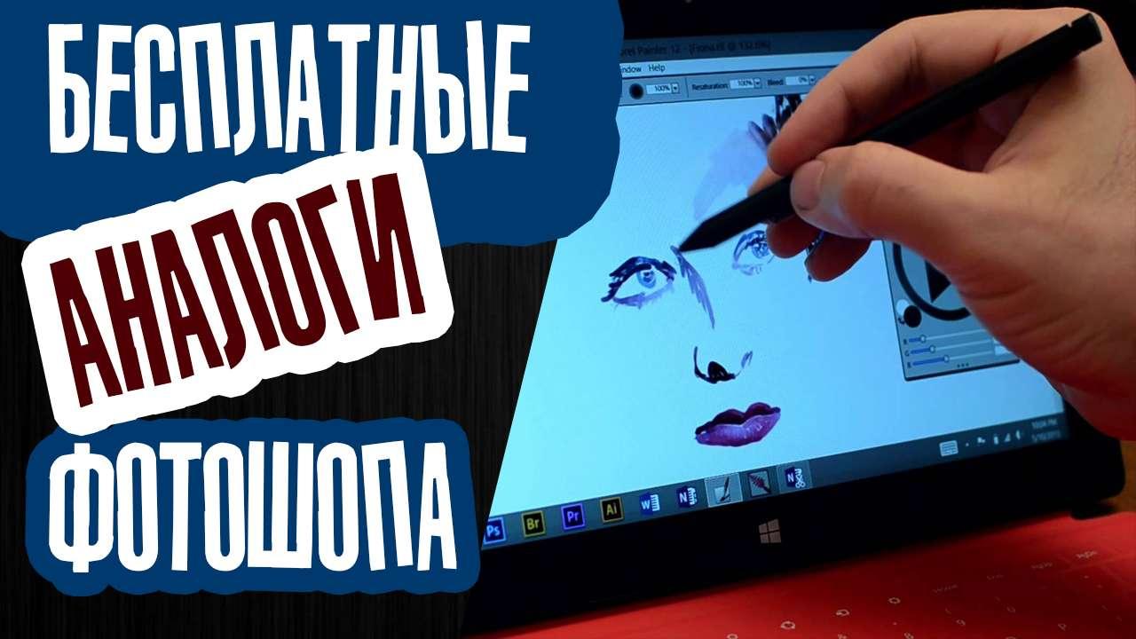 Бесплатные аналоги Фотошопа (Adobe Photoshop)