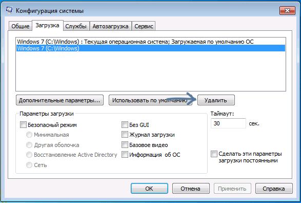 Как убрать вторую загрузку Windows