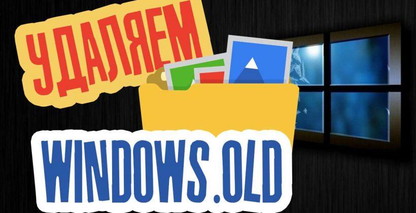 Как удалить папку Windows.old после переустановки Windows 7, 8, 8.1, 10