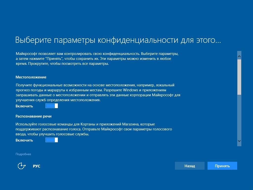 Настройка параметров конфиденциальности после установки Windows 10