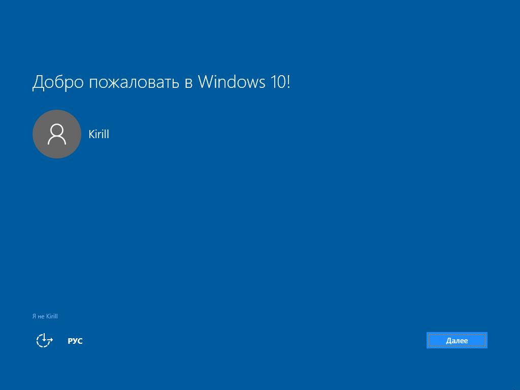 Первый вход в Windows 10